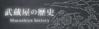 武蔵屋の歴史